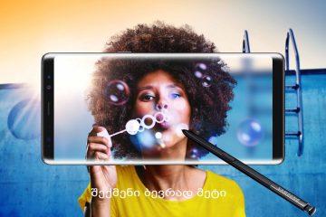 Samsung Galaxy Note 8 – #შექმენიბევრადმეტი