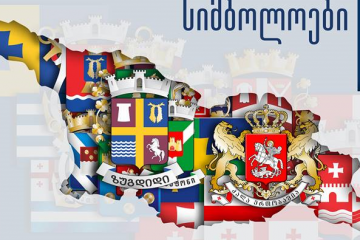 """""""თანამედროვე ქართული სახელმწიფო სიმბოლოები"""" – გამოფენა სენაკში და ზუგდიდში"""