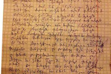 """მედიაში დაკარგული ჯარისკაცის """"წერილი"""" გავრცელდა"""