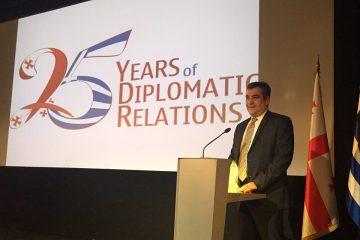 საქართველოსა და საბერძნეთს შორის დიპლომატიური ურთიერთობების 25 წლისთავი აღინიშნა