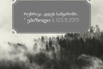 """რუბრიკა """"დღეს სამყაროში…"""" ეპიზოდი 6 (03.11.2017)"""
