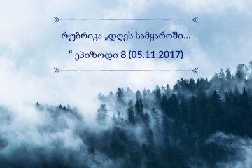 """რუბრიკა """"დღეს სამყაროში…"""" ეპიზოდი 8 (05.11.2017)"""