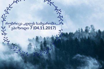 """რუბრიკა """"დღეს სამყაროში…"""" ეპიზოდი 7 (04.11.2017)"""