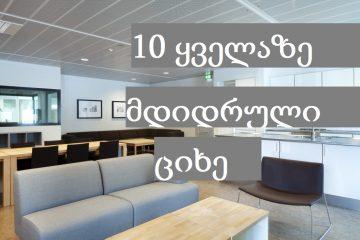 10 ყველაზე მდიდრული ციხე
