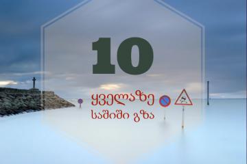 10 ყველაზე საშიში გზა