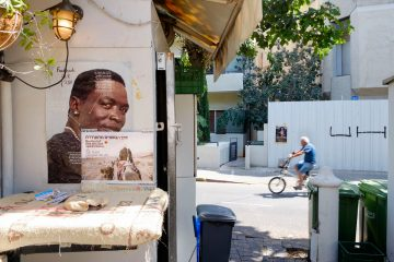 ისრაელის ქუჩები