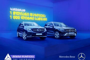 თიბისი დაზღვევის და  Mercedes-Benz -ის  ერთობლივი აქცია დაიწყო