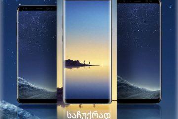 #შექმენიბევრადმეტი Samsung-თან ერთად