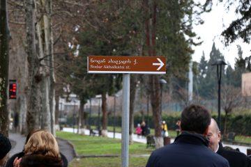 თბილისში ნოდარ ახალკაცის სახელობის ქუჩა გაიხსნა