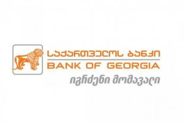 საქართველოს ბანკმა და შინაგან საქმეთა სამინისტროს დაცვის პოლიციამ ურთიერთთანამშრომლობის მემორანდუმი გააფორმეს