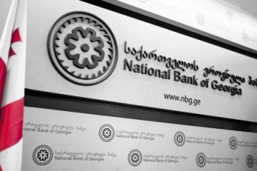 ეროვნული ბანკი ლარის ოფიციალური და საბაზრო კურსის შესახებ ინფორმაციას ავრცელებს