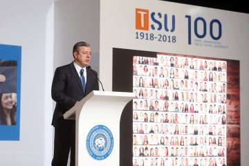 """""""100 წლის წინ აქ, ამ კედლებში, თავი მოიყარა ყველა პროგრესულმა იდეამ"""""""
