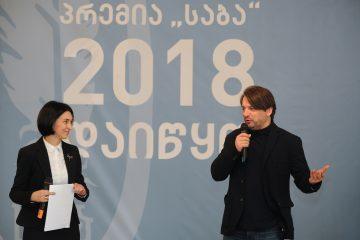 """ლიტერატურული კონკურსი """"საბა"""" – 2018 დაიწყო"""