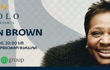 7 მარტს მსოფლიოში აღიარებული არტისტის – Jocelyn Brown-ის კონცერტი გაიმართება