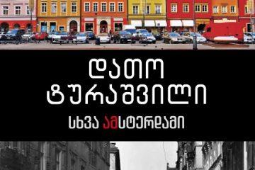 Books at Berlinale-ზე ქართული რომანი პირველად წარდგება
