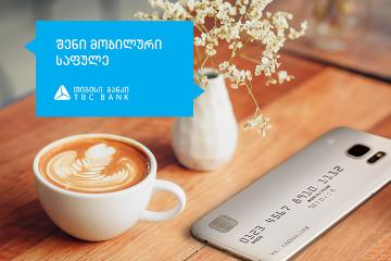 თიბისი საფულე – თიბისი ბანკმა MasterCard-სა და Visa-სთან ერთად ახალი პროდუქტი შექმნა