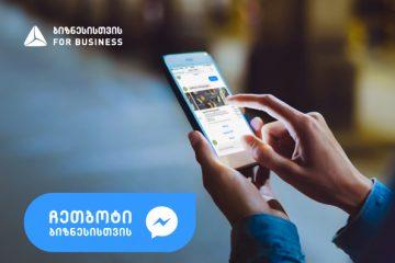 ჩეთბოტი ბიზნესისთვის – თიბისი ბანკი ბიზნესების მხარდასაჭერად ახალ პროდუქტს ქმნის