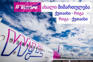 Wizz Air ქუთაისის აეროპორტიდან ახალ მიმართულებას ამატებს