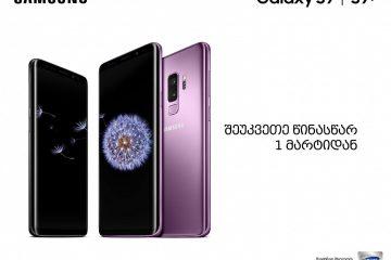 Galaxy S9|S9+ წინასწარი შეკვეთები დაიწყო !!!