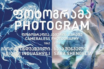 """თიბისიარტგალერეაშიგამოფენა """"ფოტოგრამა–ფოტოგრაფიაკამერისგარეშე"""" გაიხსნა"""