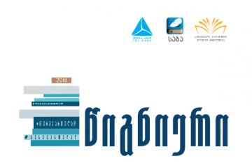 """ეროვნული ბიბლიოთეკის ესეების კონკურსი """"წიგნიერი """" თიბისი ბანკის მხარდაჭერით წელს რეგიონებშიც ჩატარდება"""