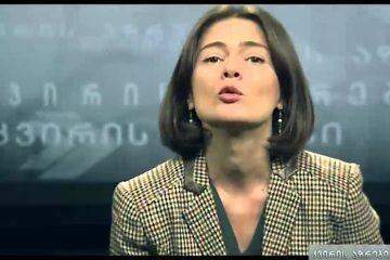 საზმაუს სამეურვეო საბჭოში ევროპული საქართველოს კანდიდატი ნინია კაკაბაძე იქნება