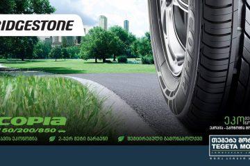 თეგეტა მოტორსი მომხმარებლებს Bridgestone-ის ბრენდის ეკო საბურავებს სთავაზობს!