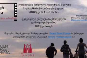 ლონდონი ქართული ფილმების მეხუთე საერთაშორისო ფესტივალს უმასპინძლებს