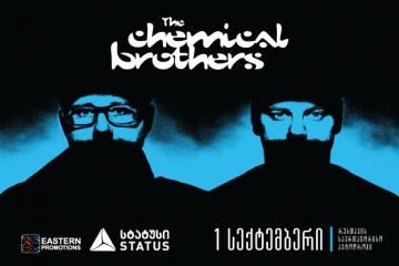 21 აპრილს The Chemical Brothers-ის კონცერტის ბილეთების გაყიდვა დაიწყება