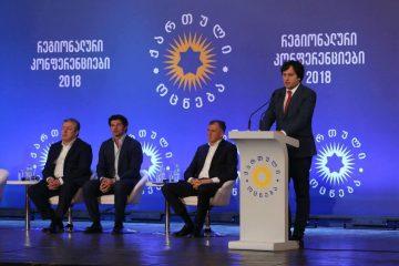 ირაკლი კობახიძე: ჩვენი პარტია არის ძლიერი,  ვითარდება და დღეს არის წინაპირობა იმისა, რომ  ერთად ვიზრუნოთ ჩვენი ქვეყნის შემდგომი განვითარებისთვის