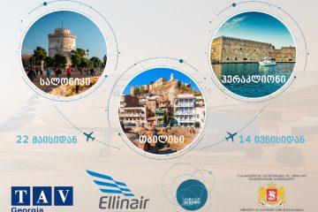ბერძნული ავიაკომპანია ELLINAIR-ი თბილისის მიმართულებით რეგულარულ რეისებს შეასრულებს