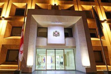 მთავრობის ადმინისტრაციის შენობაზე საქართველოს სახელმწიფო დროშა დაშვებულია