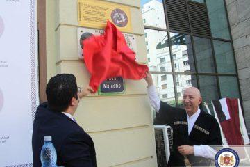 რუმინეთში საქართველოს პირველი დემოკრატიული რესპუბლიკის 100 წლისთავისადმი მიძღვნილი ღონისძიება გაიმართა