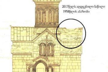 სააგენტო: ვაჩეიშვილის მიერ ფიტარეთის ტაძარის შესახებ გავრცელებული ინფორმაცია მცდარია
