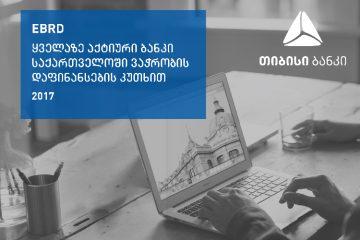 EBRD-მა თიბისი ბანკი საერთაშორისო ვაჭრობის დაფინანსების კუთხით საქართველოში ყველაზე აქტიურ ბანკად დაასახელა