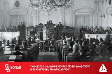 """თიბისი ბანკი ბათუმსა და ქუთაისში გამოფენას – """"100 წელი საქართველოს I დემოკრატიული რესპუბლიკის დაარსებიდან"""" უმასპინძლებს"""