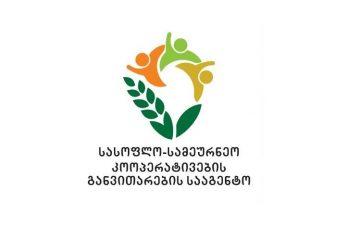 სასოფლო-სამეურნეო კოოპერატივებში საერთაშორისო სტანდარტი დაინერგება