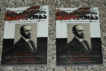 შინაგან საქმეთა სამინისტროს მხარდაჭერით პირველი მინისტრის- ნოე რამიშვილის შესახებ წიგნი გამოიცა