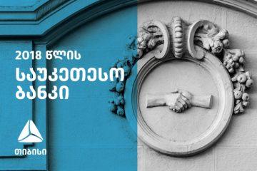 თიბისი ბანკი 2018 წლის საუკეთესო ბანკად დასახელდა საქართველოში