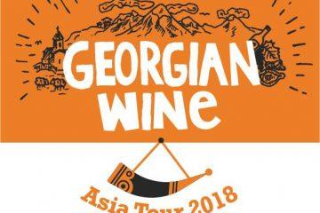 ქართული ღვინის დეგუსტაციები კორეასა და სინგაპურში გაიმართა