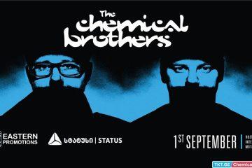 "Eastern Promotions და თიბისი სტატუსი წარმოგიდგენთ ლეგენდარული ბრიტანული ჯგუფის ""The Chemical Brothers""-ის კონცერტს"