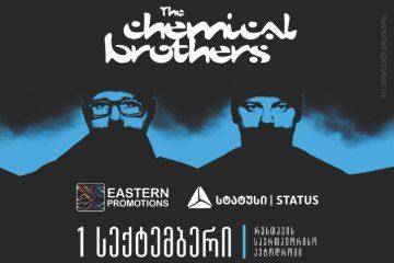 The Chemical Brothers-ის წარმოდგენაზე დასასწრებად თბილისიდან რუსთავისკენ სპეციალური ტრანსპორტი დაინიშნა
