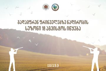 გარემოსა დაცვისა და სოფლის მეურნეობის სამინისტროს განცხადება: ნადირობის სეზონი 2018 წლის 18 აგვისტოდან დაიწყება