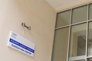 თბილისში რუსეთის სავიზო ცენტრი გაიხსნა