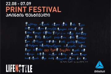 """ბათუმში, არტ-კაფე """"ბოტანიკოში"""" პრინტის საერთაშორისო ფესტივალის ფარგლებში გამოფენა გაიმართება"""