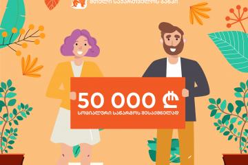 საქართველოს ბანკი კორპორაციული სოციალური პასუხისმგებლობის ფარგლებში სოციალური მეწარმეობის კონკურსს დააფინანსებს