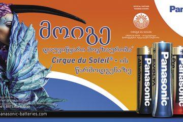 Panasonic-ი ასი წლის იუბილეს Cirque du Soleil-ისთან ერთობლივი პროექტით აღნიშნავს