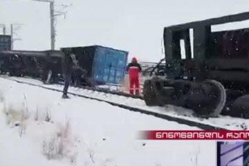 ნინოწმინდაში მატარებლის სამი ვაგონი ლიანდაგიდან გადავიდა