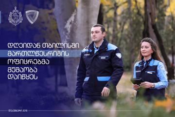 თბილისში მართლწესრიგის ოფიცრებმა დაიწყეს მუშაობა