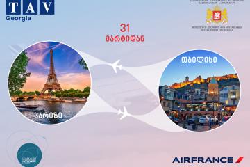 Air France საქართველოში ფრენებს იწყებს